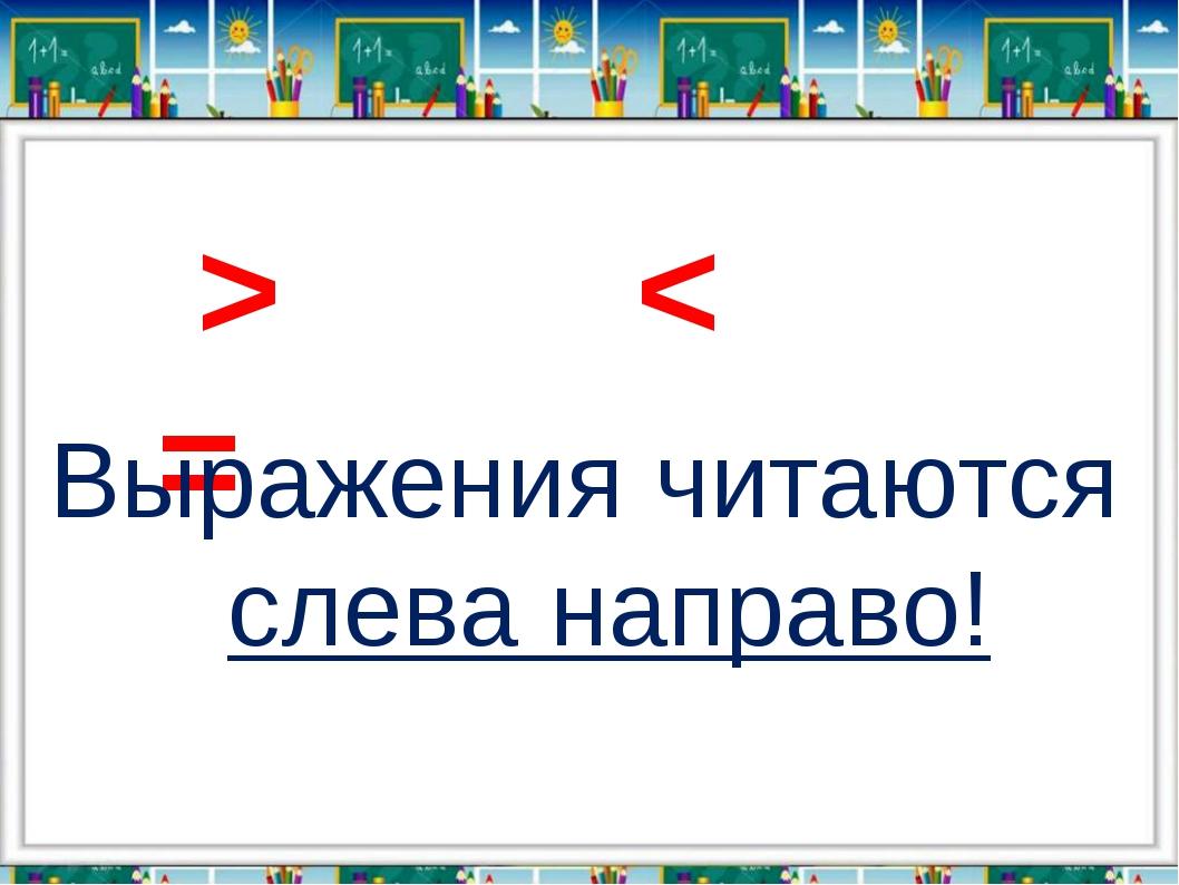 > < = Выражения читаются слева направо!