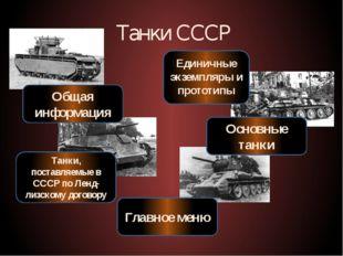 Средний танк Pz-V «Пантера» В конструкции также было реализовано немало техн