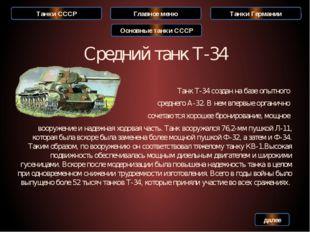 Тяжелый танк КВ-1с Танкбыл создан в результате модернизациитанка КВ-1, на