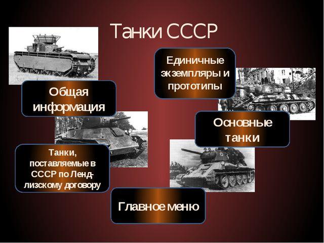 Средний танк Pz-V «Пантера» В конструкции также было реализовано немало техн...