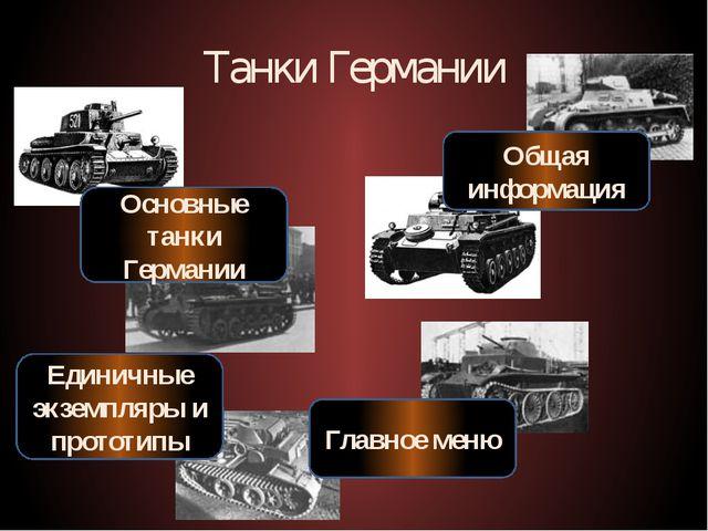 Танки Германии Общая информация Основные танки Германии Единичные экземпляры...