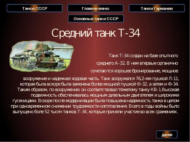 Тяжелый танк КВ-1с Танкбыл создан в результате модернизациитанка КВ-1, на...