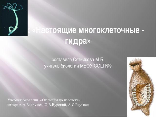 Урок «Настоящие многоклеточные - гидра» составила Сотникова М.Б. учитель биол...