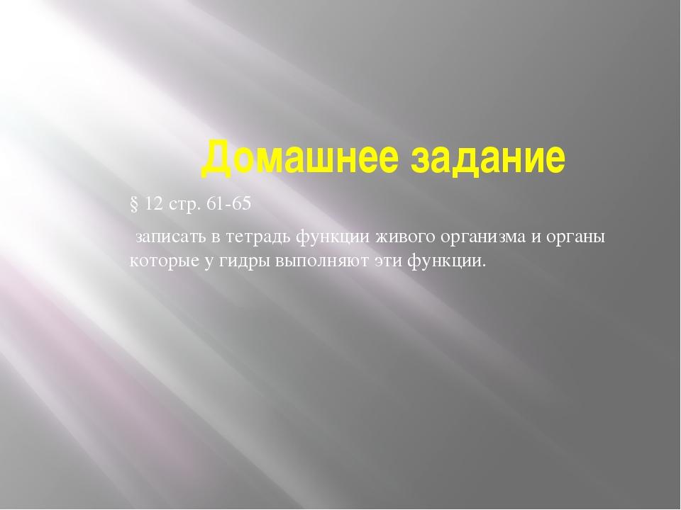 Домашнее задание § 12 стр. 61-65 записать в тетрадь функции живого организма...