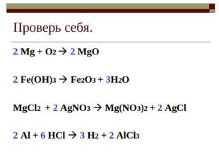 Проверь себя. 2 Mg + O2  2 MgO 2 Fe(OH)3  Fe2O3 + 3H2O MgCl2 + 2 AgNO3  Mg