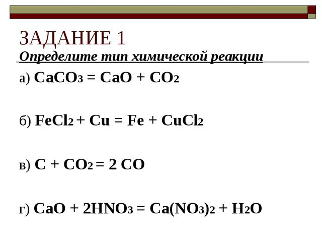 ЗАДАНИЕ 1 Определите тип химической реакции а) CaCO3 = CaO + CO2 б) FeCl2 + C...
