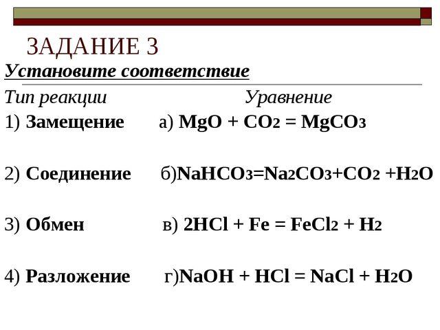 ЗАДАНИЕ 3 Установите соответствие Тип реакции Уравнение 1) Замещение а) MgO +...