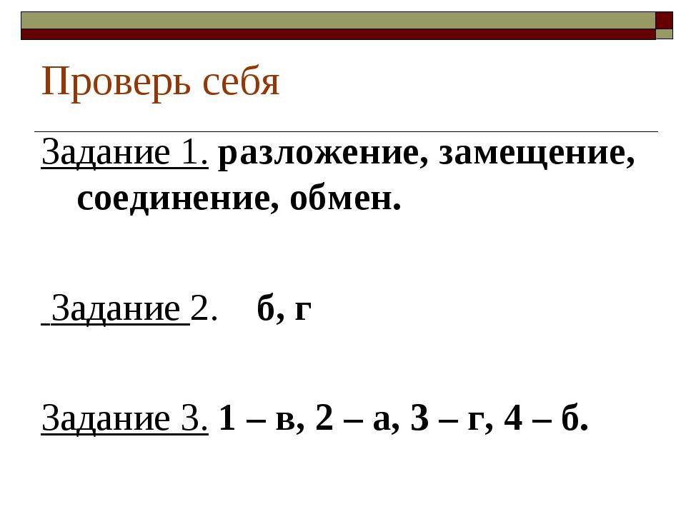 Проверь себя Задание 1. разложение, замещение, соединение, обмен. Задание 2....