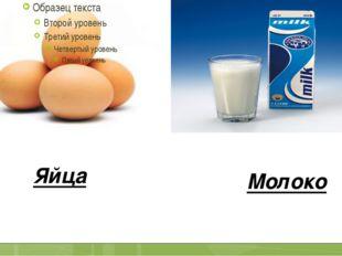Яйца Молоко