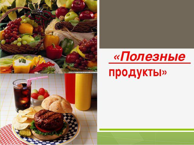 «Полезные продукты»