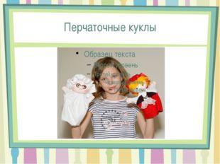 Перчаточные куклы