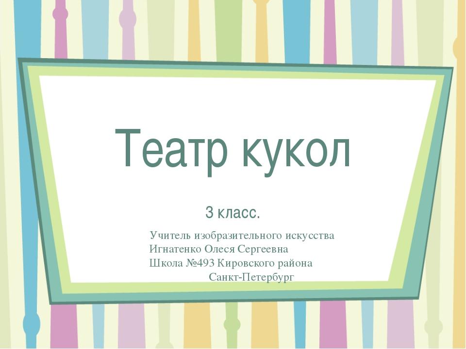 Театр кукол 3 класс. Учитель изобразительного искусства Игнатенко Олеся Серге...