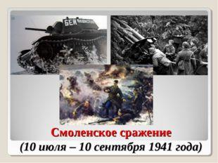 Смоленское сражение (10 июля – 10 сентября 1941 года)