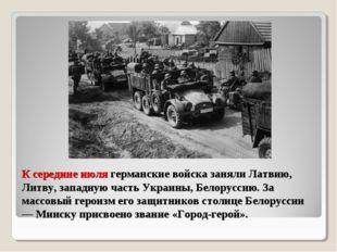 К середине июлягерманские войска заняли Латвию, Литву, западную часть Украин