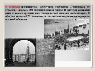 8 сентябряпрекратилось сухопутное сообщение Ленинграда со страной. Началась