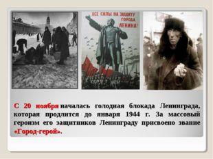 С 20 ноябряначалась голодная блокада Ленинграда, которая продлится до января