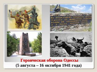 Героическая оборона Одессы (5 августа – 16 октября 1941 года)
