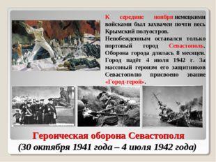 Героическая оборона Севастополя (30 октября 1941 года – 4 июля 1942 года) К с