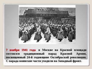 7 ноября 1941 года в Москве на Красной площади состоялся традиционный парад