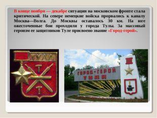 В конце ноября— декабре ситуация на московском фронте стала критической. На
