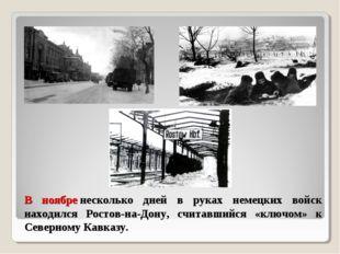 В ноябренесколько дней в руках немецких войск находился Ростов-на-Дону, счит