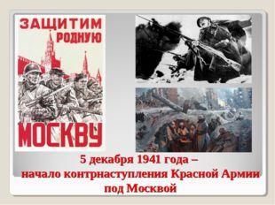 5 декабря 1941 года – начало контрнаступления Красной Армии под Москвой