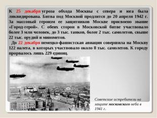 К 25 декабряугроза обхода Москвы с севера и юга была ликвидирована. Битва по