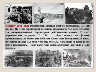 К концу 1941 годатерритория, занятая врагом, превысила 1,5 млн кв. км. На эт