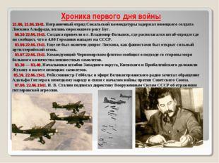 21.00, 21.06.1941.Пограничный отряд Сокальской комендатуры задержал немецког