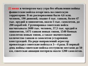 22 июняв четвертом часу утра без объявления войны фашистские войска вторгл
