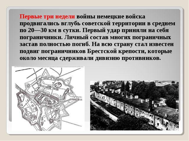 Первые три неделивойны немецкие войска продвигались вглубь советской террит...