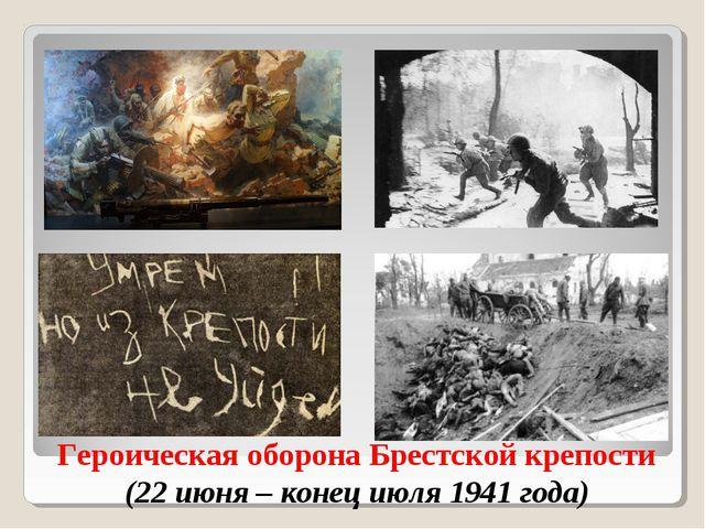 Героическая оборона Брестской крепости (22 июня – конец июля 1941 года)