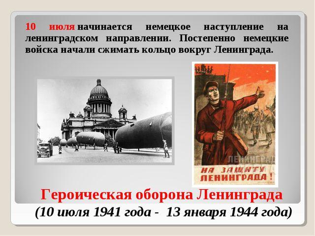 10 июляначинается немецкое наступление на ленинградском направлении. Постеп...