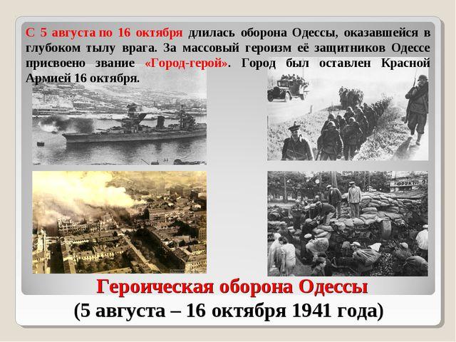 Героическая оборона Одессы (5 августа – 16 октября 1941 года) С 5 августапо...
