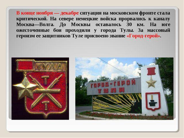 В конце ноября— декабре ситуация на московском фронте стала критической. На...