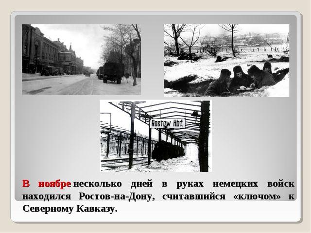 В ноябренесколько дней в руках немецких войск находился Ростов-на-Дону, счит...