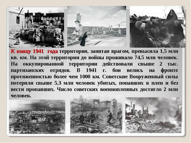 К концу 1941 годатерритория, занятая врагом, превысила 1,5 млн кв. км. На эт...