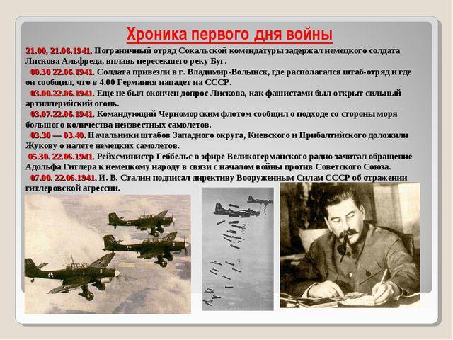 21.00, 21.06.1941.Пограничный отряд Сокальской комендатуры задержал немецког...