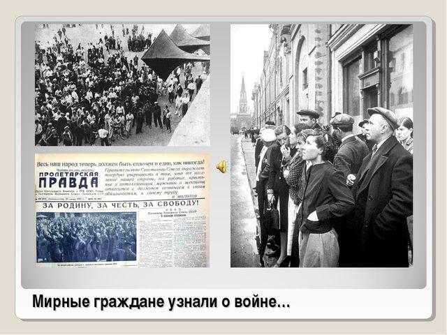 Мирные граждане узнали о войне…