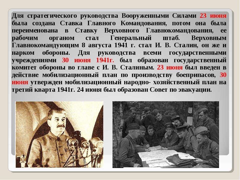 Для стратегического руководства Вооруженными Силами 23 июня была создана Ста...