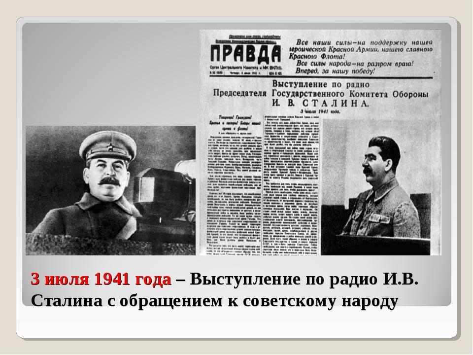 3 июля 1941 года – Выступление по радио И.В. Сталина с обращением к советском...