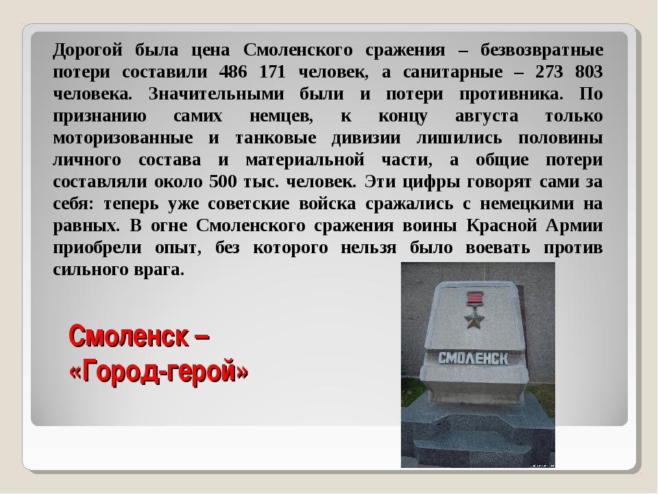 Смоленск – «Город-герой» Дорогой была цена Смоленского сражения – безвозврат...