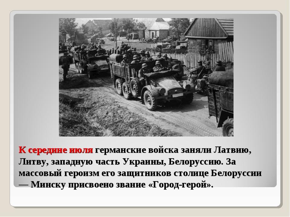 К середине июлягерманские войска заняли Латвию, Литву, западную часть Украин...