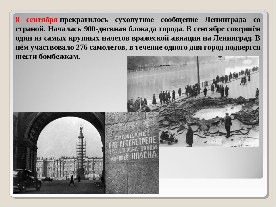 8 сентябряпрекратилось сухопутное сообщение Ленинграда со страной. Началась...