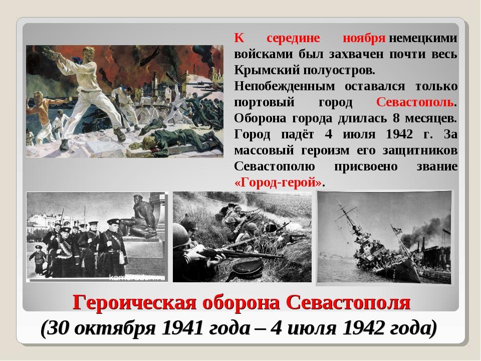 Героическая оборона Севастополя (30 октября 1941 года – 4 июля 1942 года) К с...
