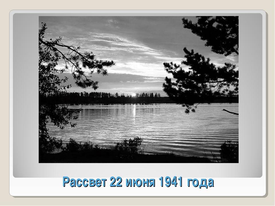 Рассвет 22 июня 1941 года