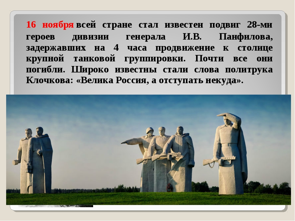 16 ноябрявсей стране стал известен подвиг 28-ми героев дивизии генерала И.В...