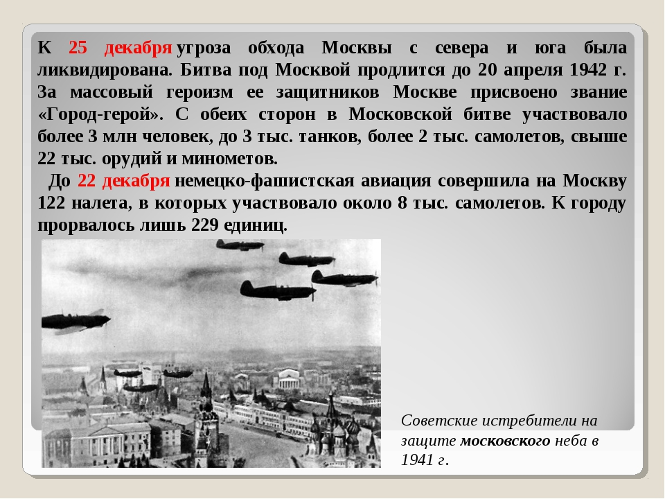 К 25 декабряугроза обхода Москвы с севера и юга была ликвидирована. Битва по...