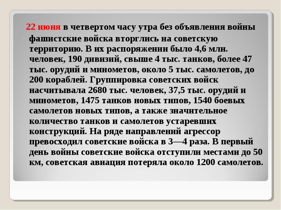 22 июняв четвертом часу утра без объявления войны фашистские войска вторгл...