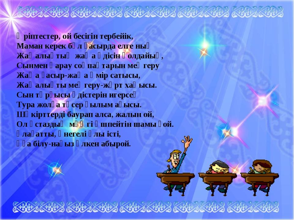 Әріптестер, ой бесігін тербейік, Маман керек бұл ғасырда елге нық Жаңалықтың...